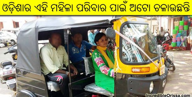 Odisha woman drives Auto Rickshaw