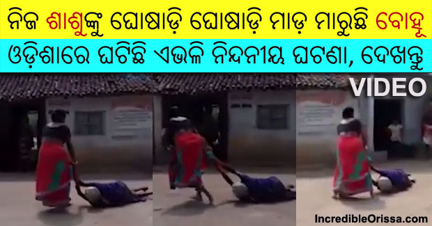 Odisha woman drags mother-in-law on road
