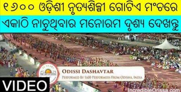 Odissi Dashavatar