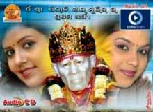 Om Sai Tujhe Salam