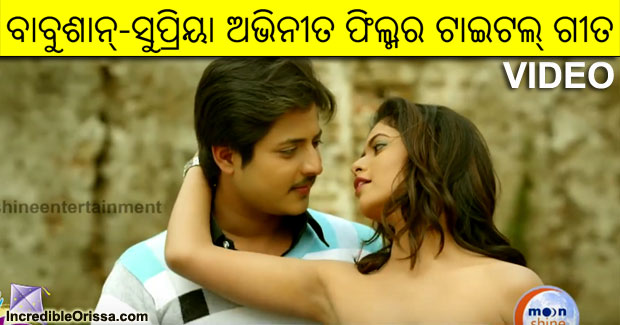 Only Pyar odia film title song