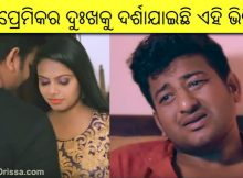 Ore Piya odia music video