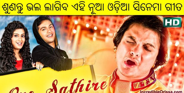 Ore Sathire odia song