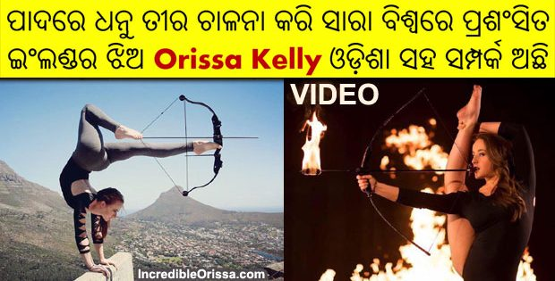 Orissa Kelly named after Odisha