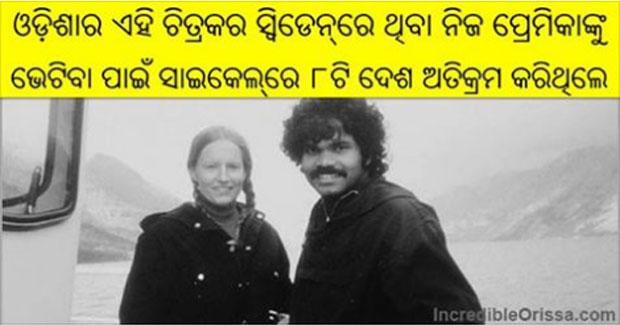 P K Mahanandia love story