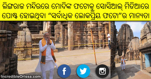 PM Modi Lingaraj Temple photo
