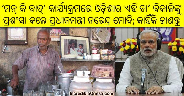 PM Modi Odisha tea seller Mann Ki Baat