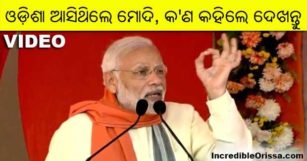 PM Narendra Modi speech Odisha