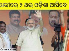 PM Narendra Modi visit Odisha