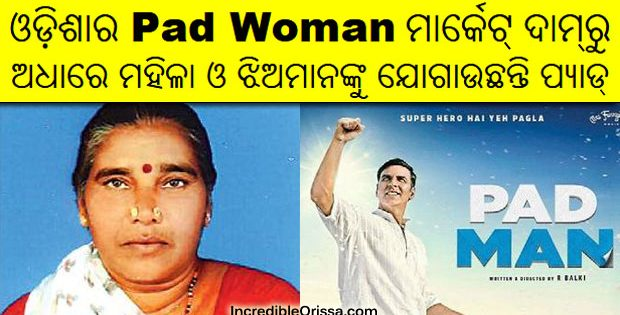 Pad Woman of Odisha