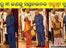 Padma Shri 2019 Odisha winners