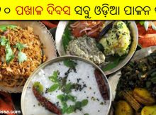 Pakhala Divas on 20th March