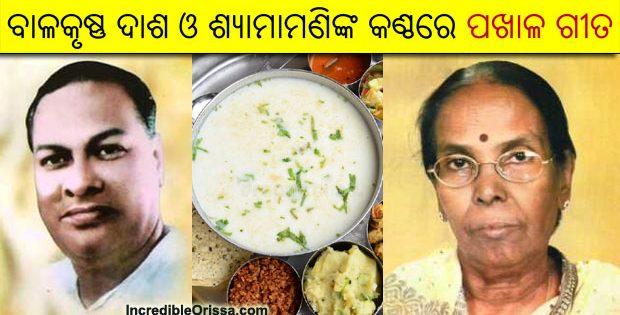 Pakhala Kansa song