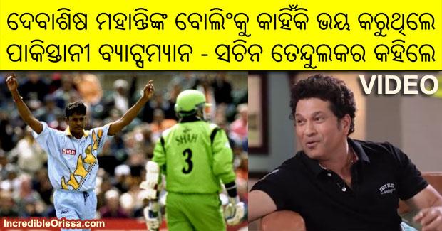 Pakistani batsmen Debashish Mohanty bowling