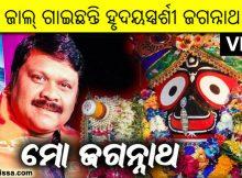 Pankaj Jal new Odia bhajan