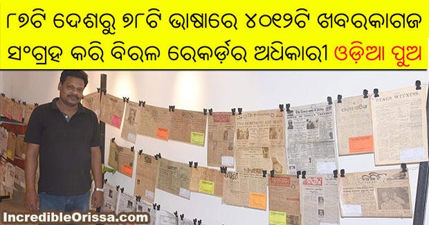 Paperboy of Odisha