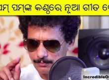 Papu Pom Pom new Odia song