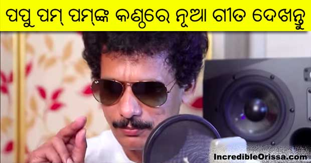 Papu Pom Pom new Odia song