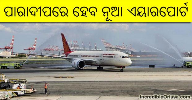 Paradip Airport