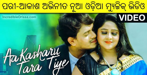 Pari and Akash new Odia music video