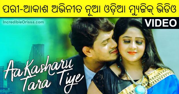 Pari and Akash new Odia music video