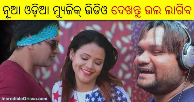 Paruni Bhuli Mun Tate music video