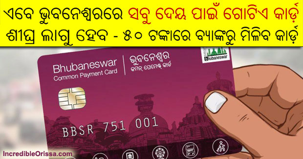 Common Payment Card Bhubaneswar