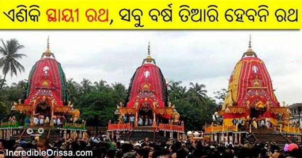 Permanent chariots for Rath Yatra