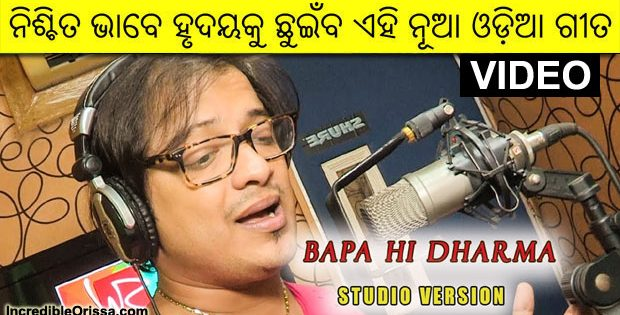 Pita Hi Dharma song