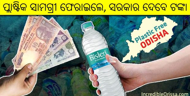 Plastic free Odisha