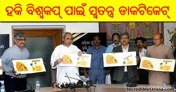 Postage stamps for Odisha Hockey World Cup