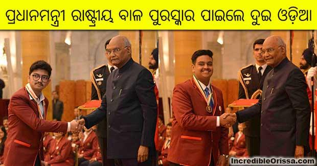Pradhan Mantri Rashtriya Bal Puraskar