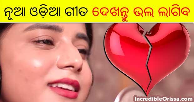 Pragyan Prasmita Hota song