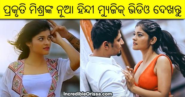 Prakruti Mishra Hindi music video