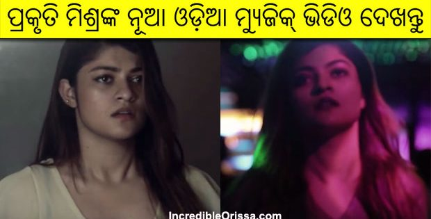 Prakruti Mishra new Odia music video