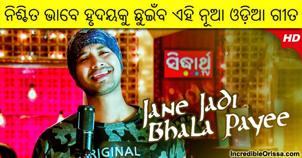 Prema Kahinki Hue new Odia sad song