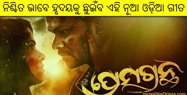 Premagrantha odia song