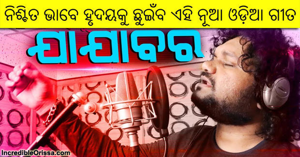 Premare Mu Jajabara song