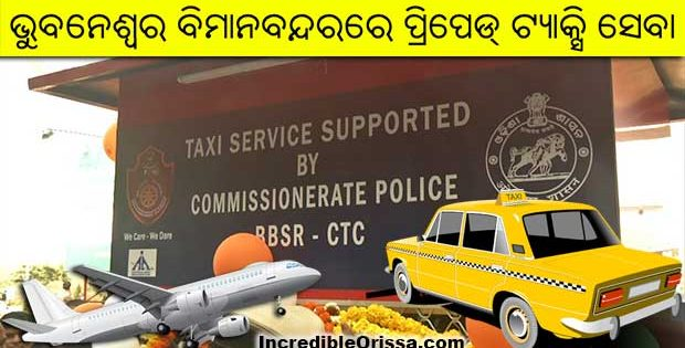 Prepaid taxi service in Bhubaneswar airport