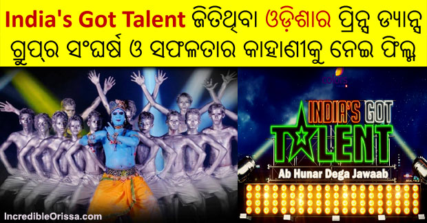 Prince Dance Group odia film