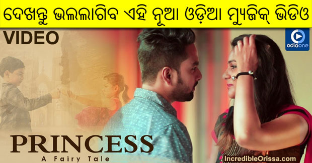 Princess new Odia music video