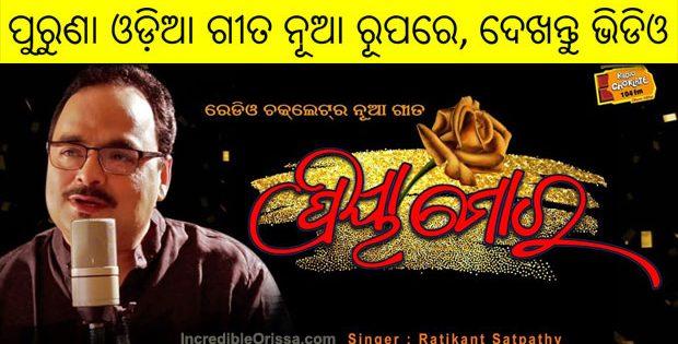 Priya Mora Eki Kala song