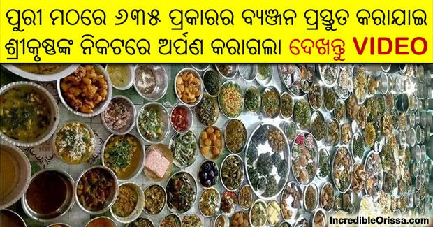 Puri Byanjan Dwadasi dishes