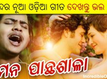 RS Kumar new odia song