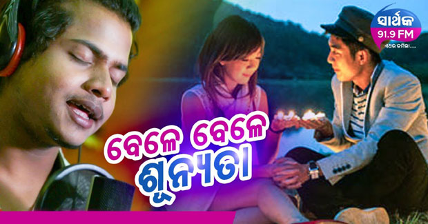 RS Kumar odia song
