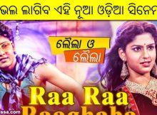 Raa Re Raghabara Chaa Khati