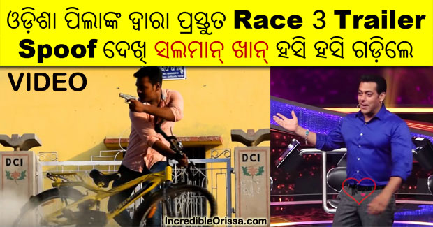 Race 3 trailer spoof made by Odisha youngsters