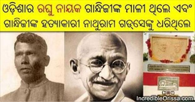 Raghu Nayak