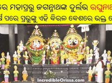 Raghunath Besha of Lord Jagannath