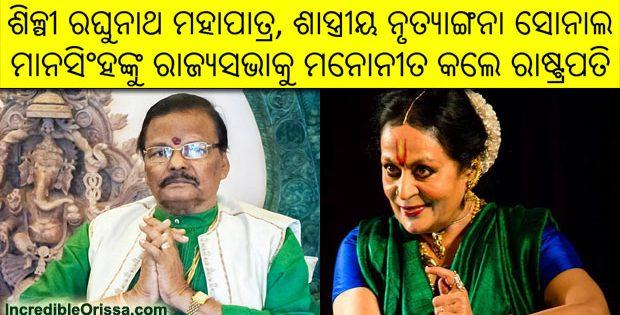 Raghunath Mohapatra Rajya Sabha